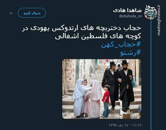 حجاب دختر بچههای یهودی +عکس