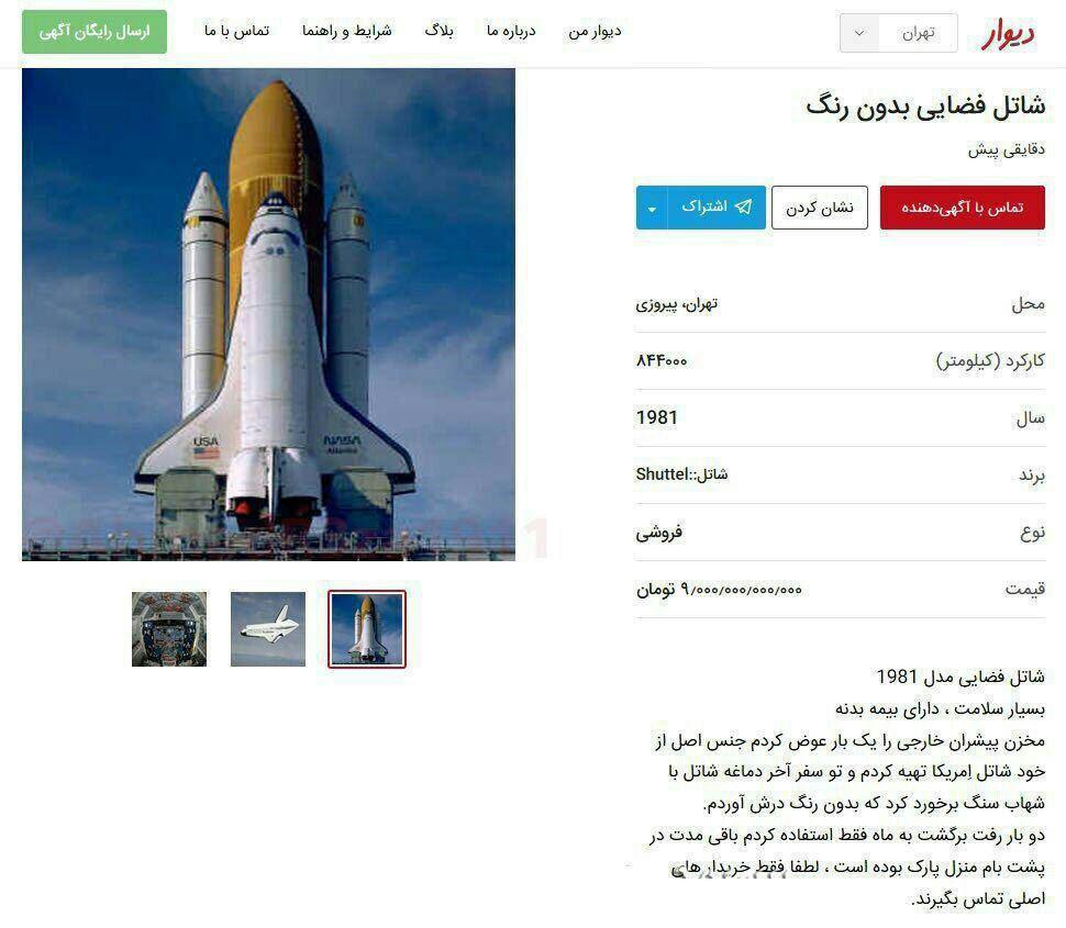 فروش شاتل فضایی کارکرده در تهران+ عکس