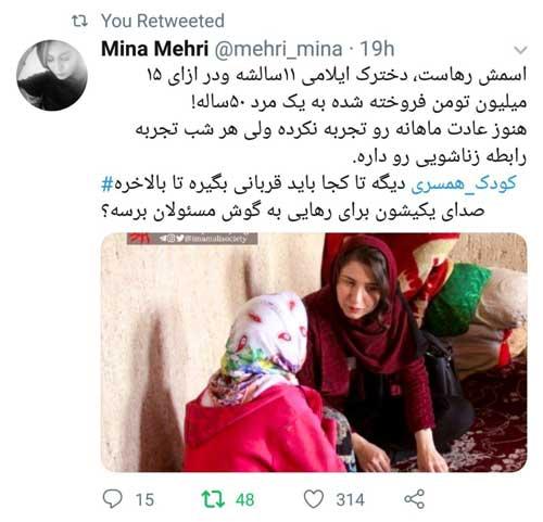 دادستان به موضوع ازدواج دختر ۱۱ ساله ورود کرد +عکس