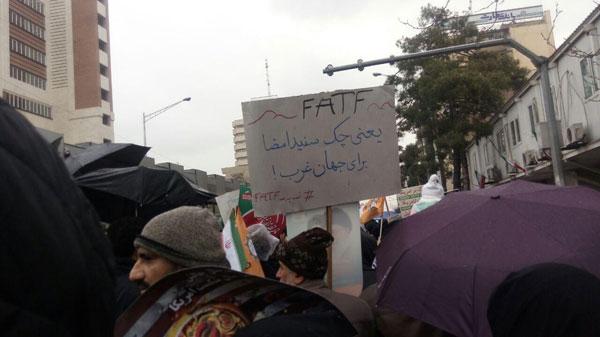پلاکارد در مخالفت با پیوستن ایران به FATF +عکس