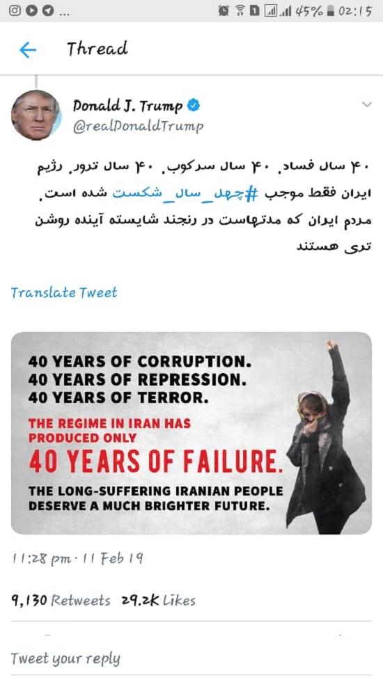 توییت فارسی ترامپ علیه ایران+عکس