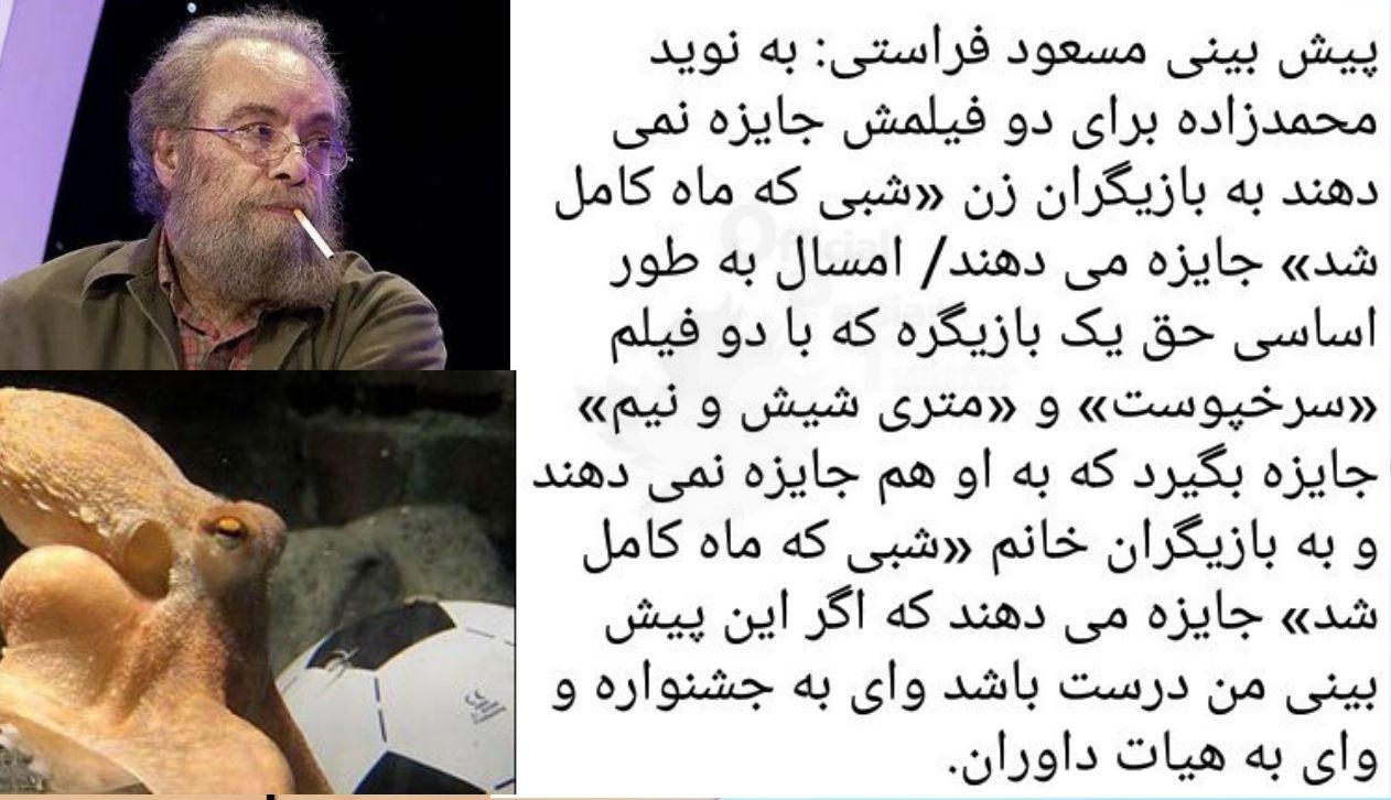 پیش بینی عجیب مسعود فراستی به حقیقت پیوست +عکس