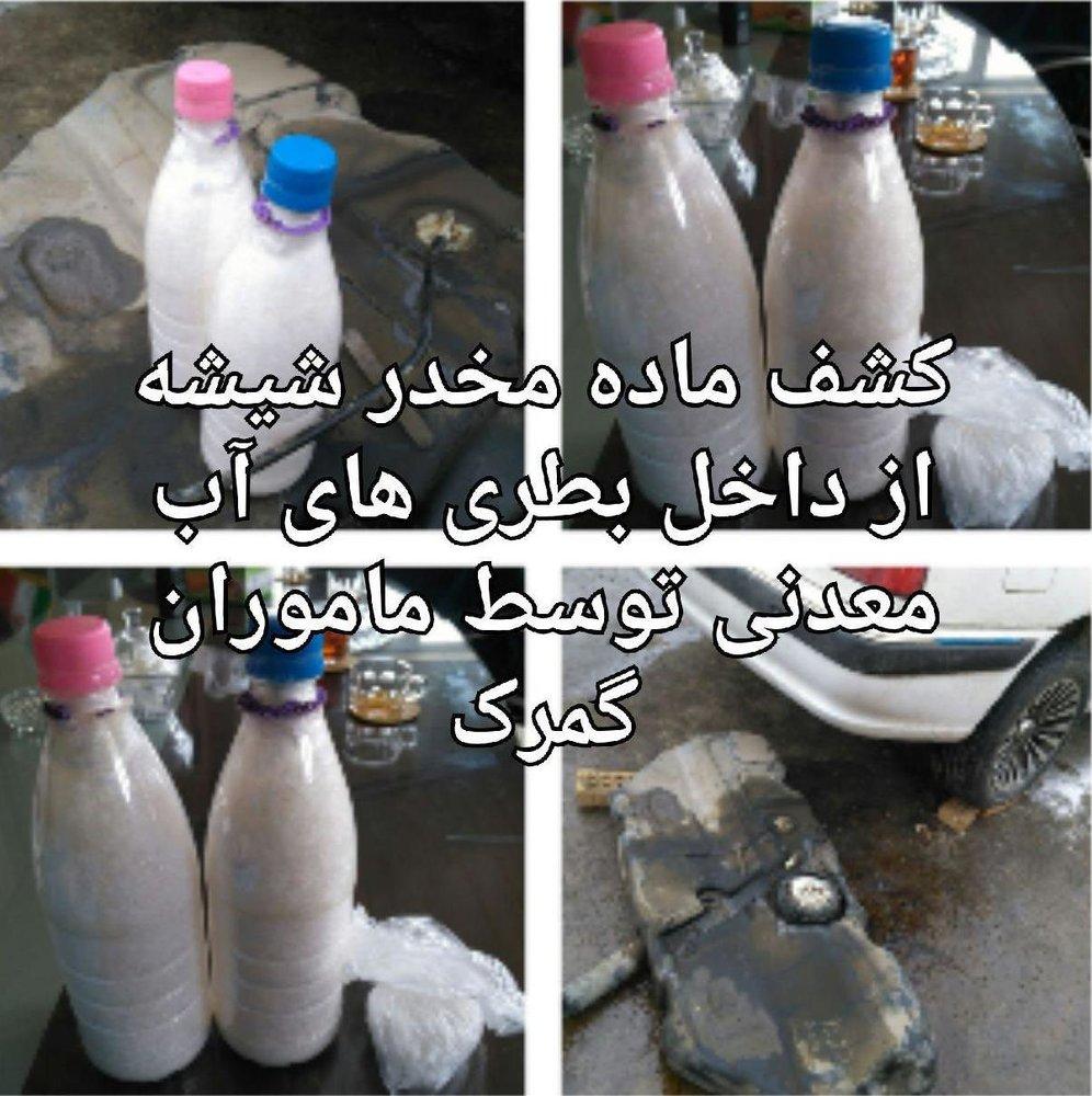 کشف مخدر شیشه از بطریهای آب معدنی +عکس