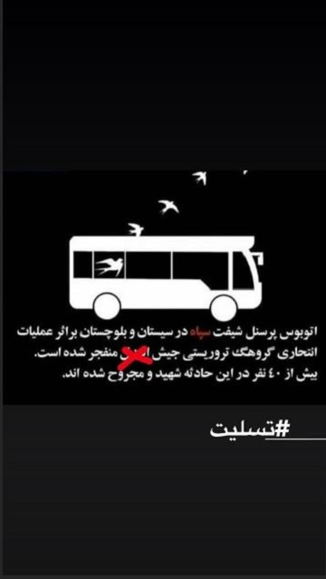 واکنش پریناز ایزدیار به حمله تروریستها +عکس