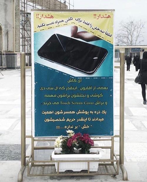 تشبیه حجاب به ضدخش صفحه گوشی! +عکس