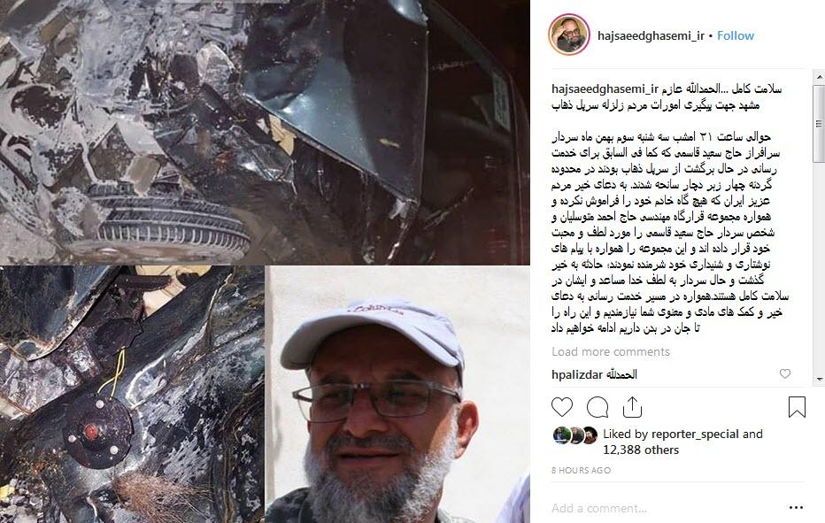 تصادف شدید سردار سعید قاسمی با یک خرس +عکس