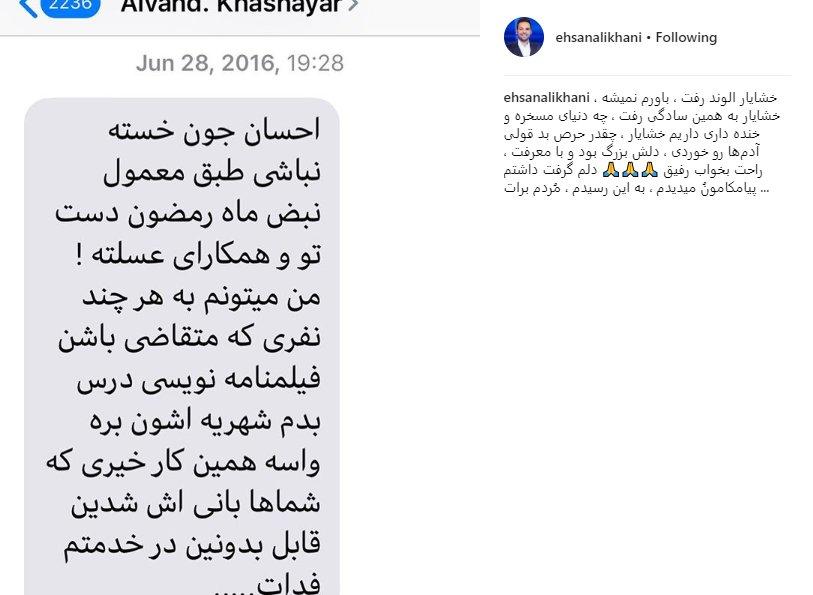 پیامی که خشایار الوند برای احسان علیخانی فرستاده بود +عکس