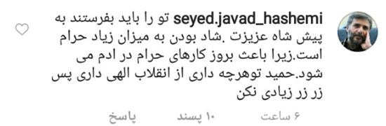 پست توهین آمیز سیدجواد هاشمی به حمید فرخنژاد +عکس