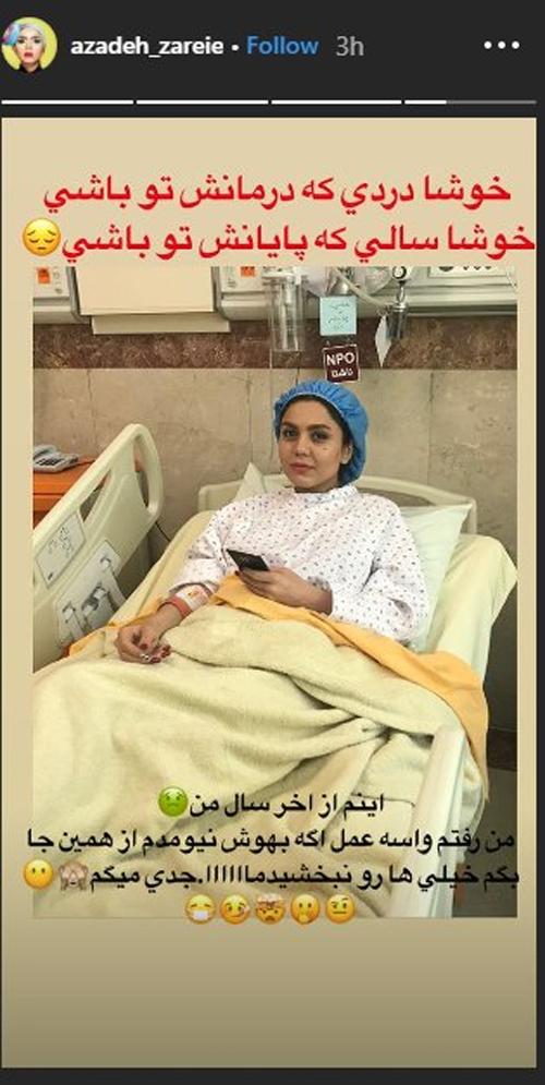 آزاده زارعی زیر تیغ جراحی رفت +عکس
