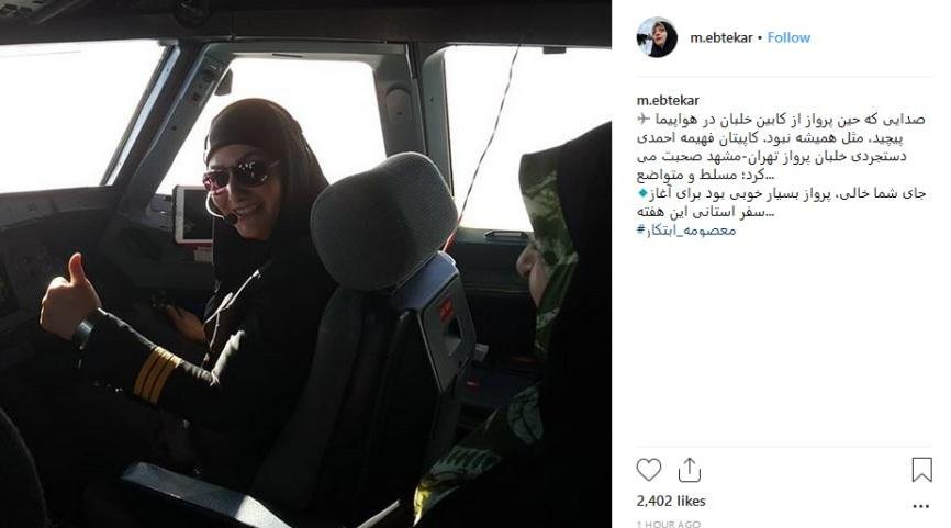 تجربه سفر خانم ابتکار با خلبان زن +عکس
