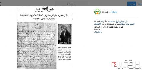 اعلامیه تحریم انتخابات توسط شهید نواب + عکس