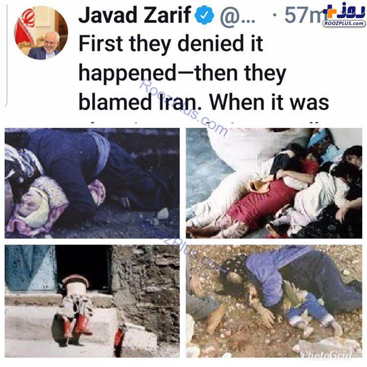 توئیت ظریف در سالگرد بمباران شیمیایی حلبچه+عکس