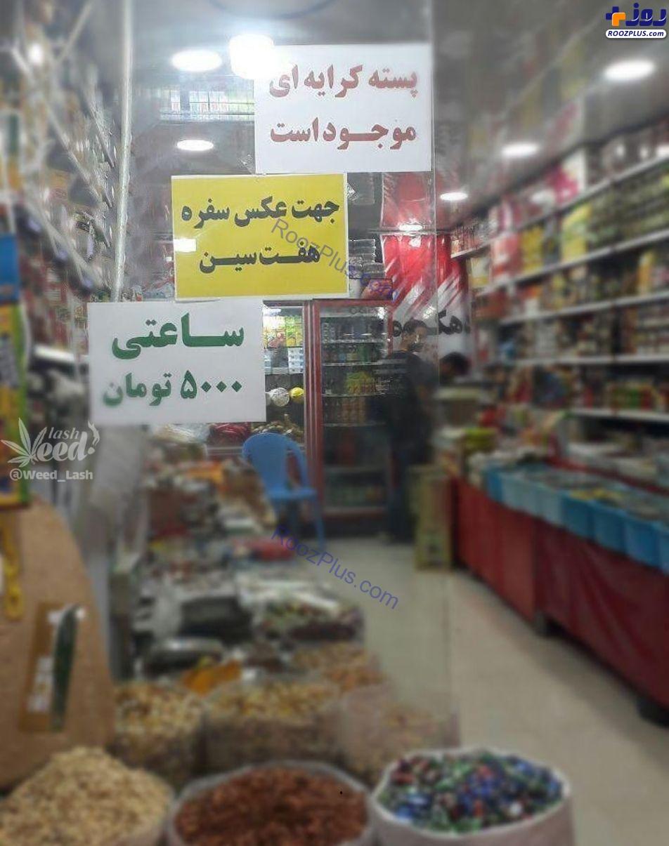 پسته کرایهای وارد بازار شد+عکس