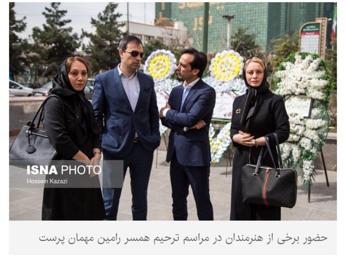 مریم کاویانی در مراسم ختم همسر سابق مهمانپرست+ عکس