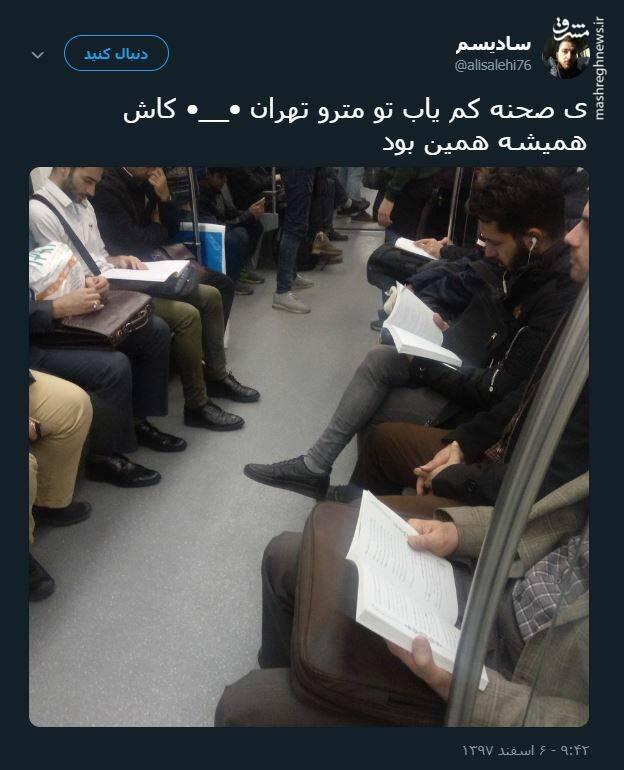 یک صحنه کمیاب در مترو تهران +عکس