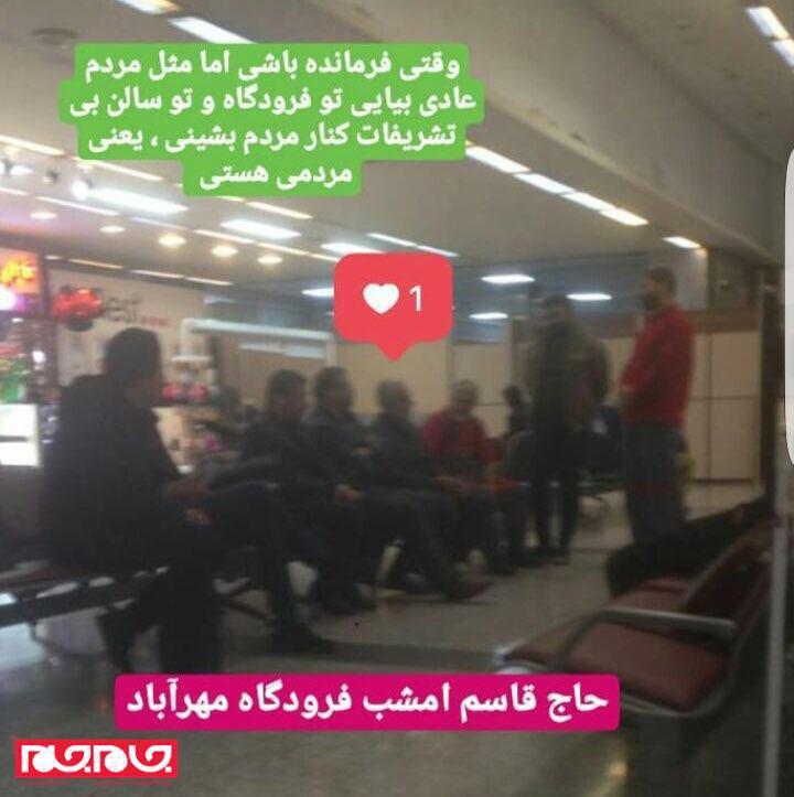 حاج قاسم بدون تشریفات در فرودگاه مهرآباد +عکس
