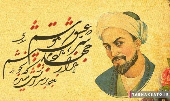 سعدی؛ سخنگوی وجدان جامعه ی ایرانی