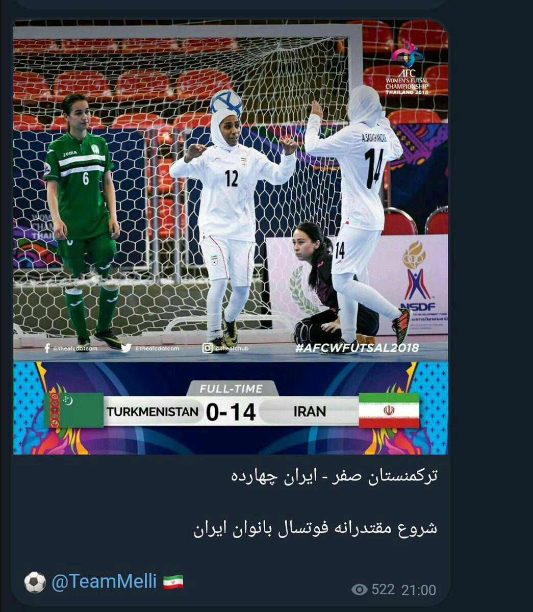 سانسور عجیب در کانال تیم ملی فوتبال ایران +عکس