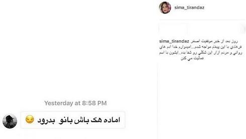 سیما تیرانداز تهدید شد+عکس