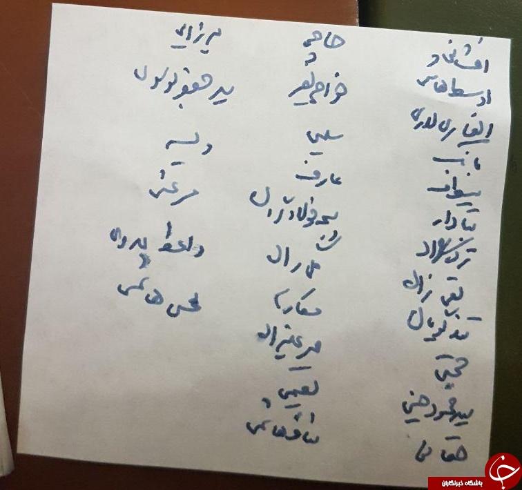 اسامی گزینههای شهرداری تهران اعلام شد +عکس