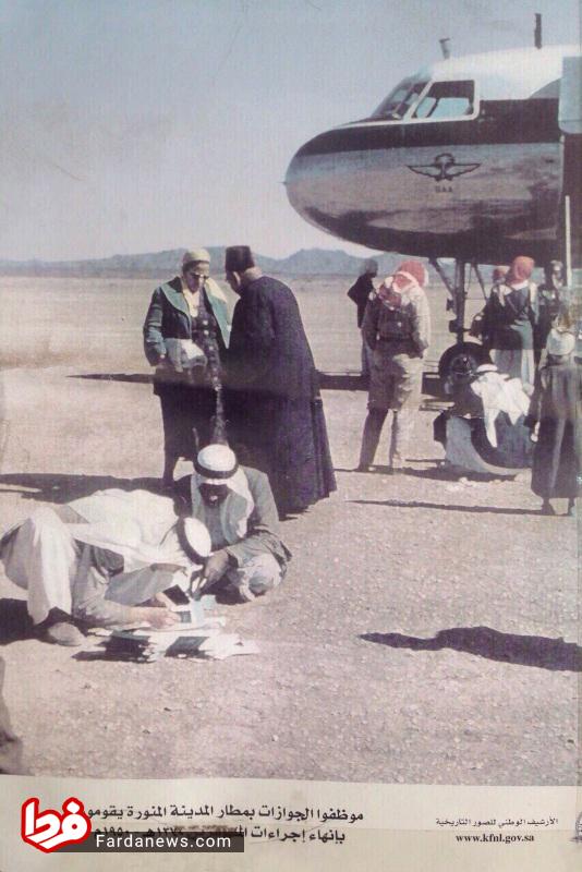 کنترل پاسپورت در فرودگاه مدینه در سال ۱۹۵۰ +عکس