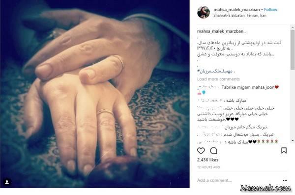 مجری زن تلویزیون دوباره ازدواج کرد +عکس
