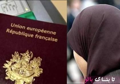 رد تابعیت یک زن در فرانسه به دلیل دست ندادن با آقای مسئول!