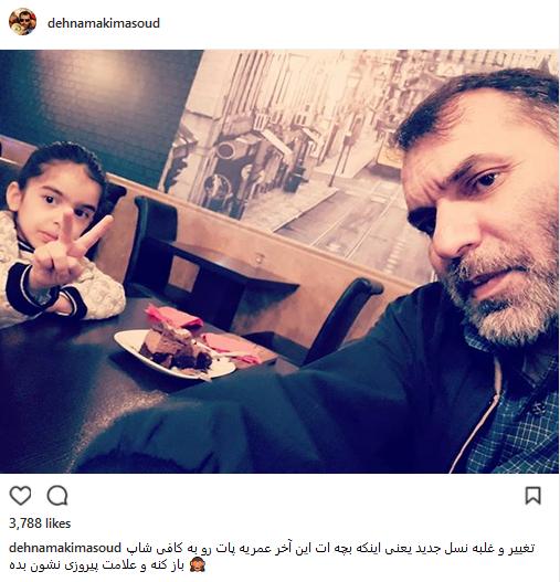 پیروزی دختر «مسعود ده نمکی» بر پدرش+عکس