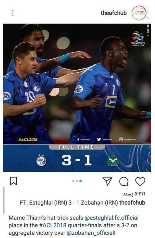 واکنش AFC به صعود استقلال +عکس