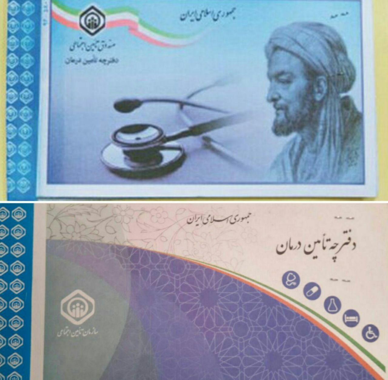 ابن سینا از دفترچه بیمه تامین اجتماعی حذف شد+ عکس