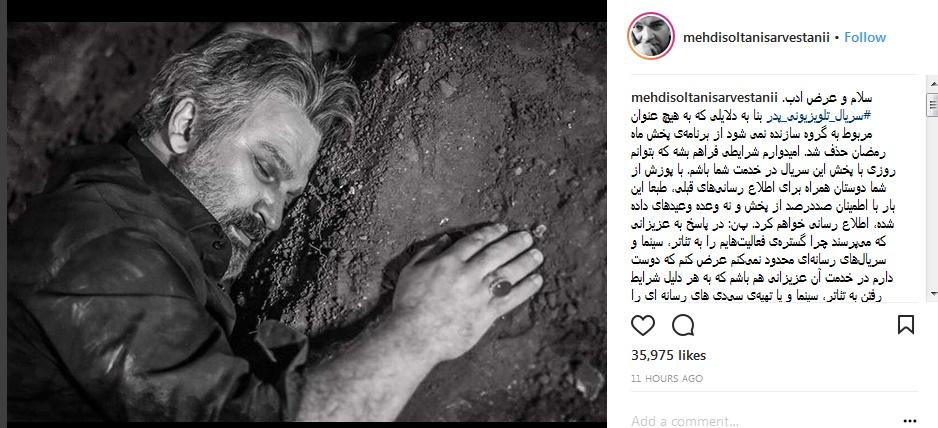 حذف ناگهانی سریال ماه رمضانی شبکه ۲؟ +عکس