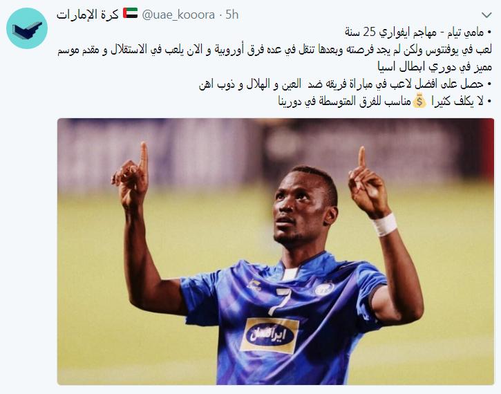 مروارید سیاه استقلال مناسب برای تیمهای عربی +عکس