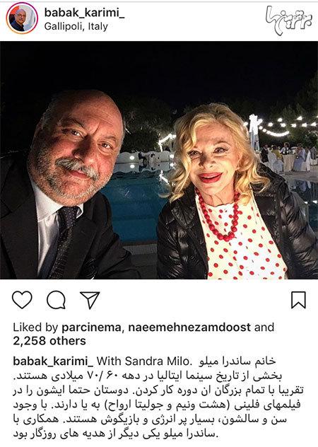 سلفی بازیگر ایرانی در کنار ستاره زن سینمای ایتالیا