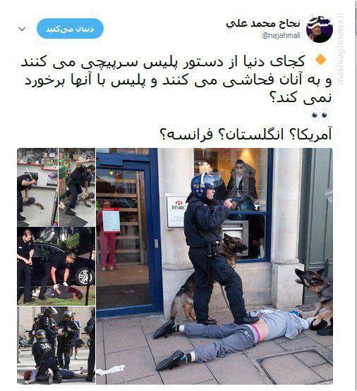 کجای دنیا از دستور پلیس سرپیچی میکنند؟ +عکس