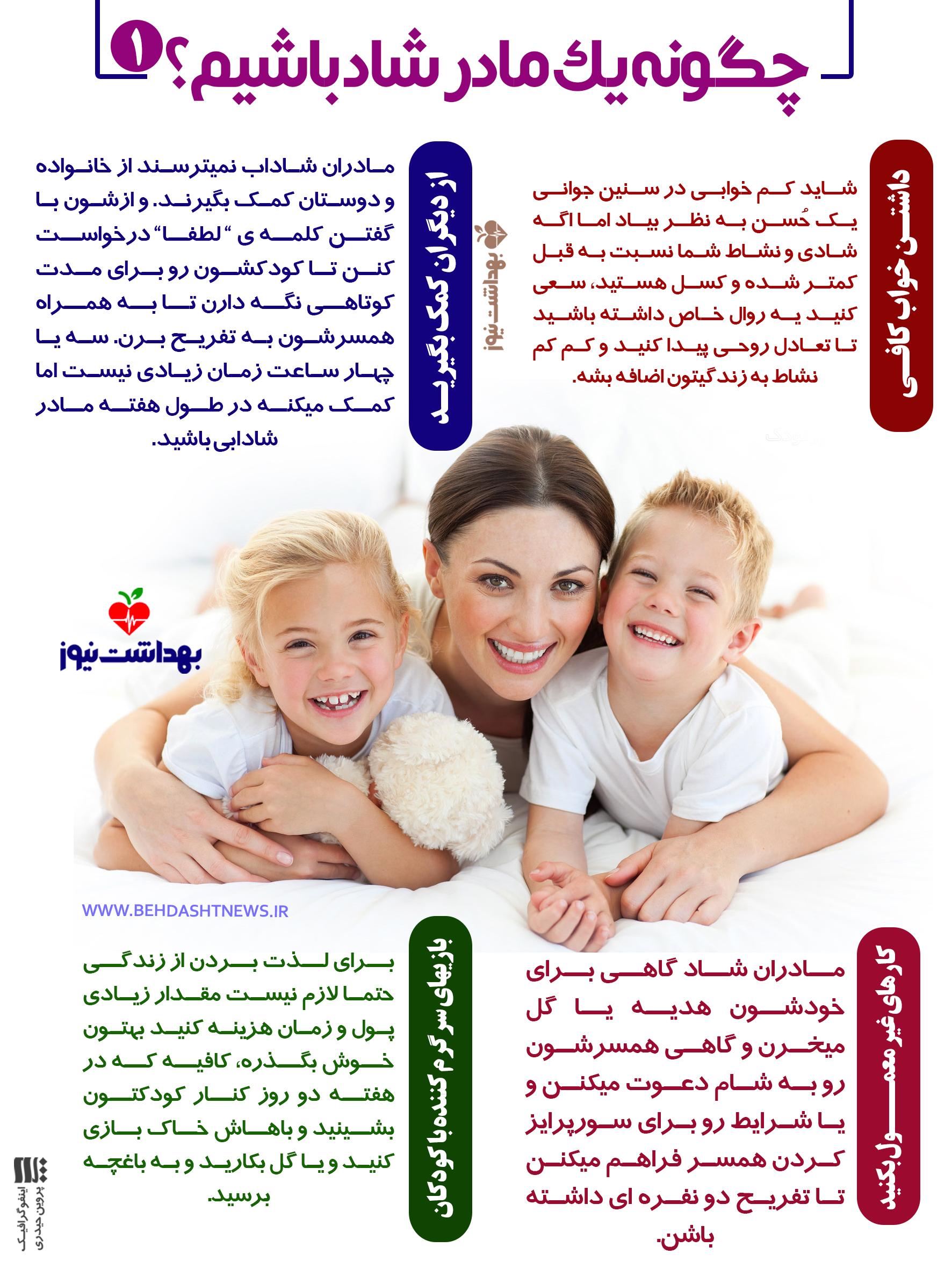 اینفوگرافیک / چگونه یک مادر شاد باشیم؟