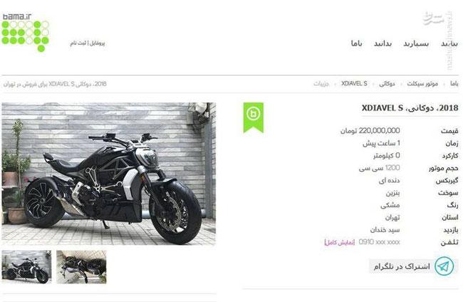 آگهی فروش موتور ۲۲۰ میلیونی در تهران+عکس