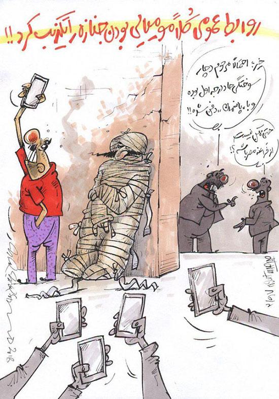 کاریکاتور: مومیایی کلا تکذیب شد