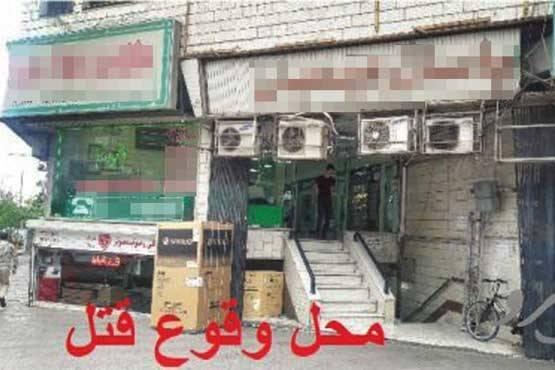 قتل مرد موبایل فروش مقابل مشتریان در تهرانسر +عکس