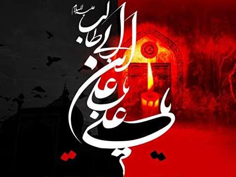 نماهنگ تاثیرگذار به مناسبت شهادت حضرت علی (ع)