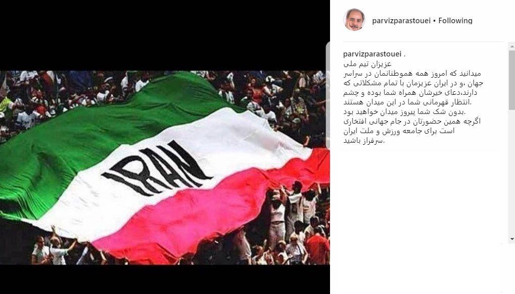 درخواست پرویز پرستویی از هواداران تیم ملی فوتبال+عکس