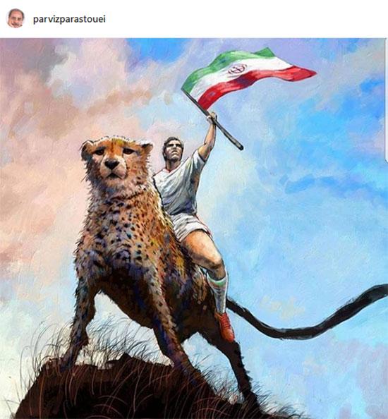 واکنش پرویز پرستویی به پیروزی تاریخی تیم ملی+عکس
