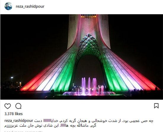 گریه رضا رشیدپور به خاطر بُرد ایران