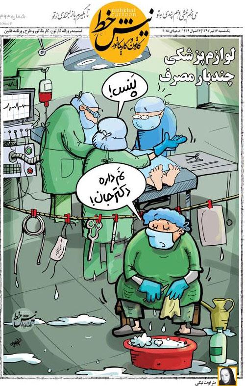 کاریکاتور؛ لوازم پزشکی چندبار مصرف