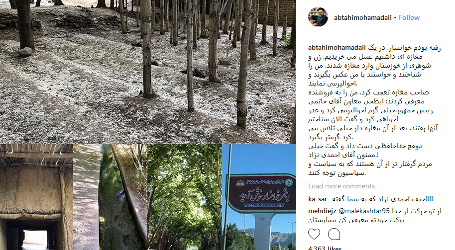 وقتی معاون خاتمی با احمدی نژاد اشتباه گرفته شد+عکس