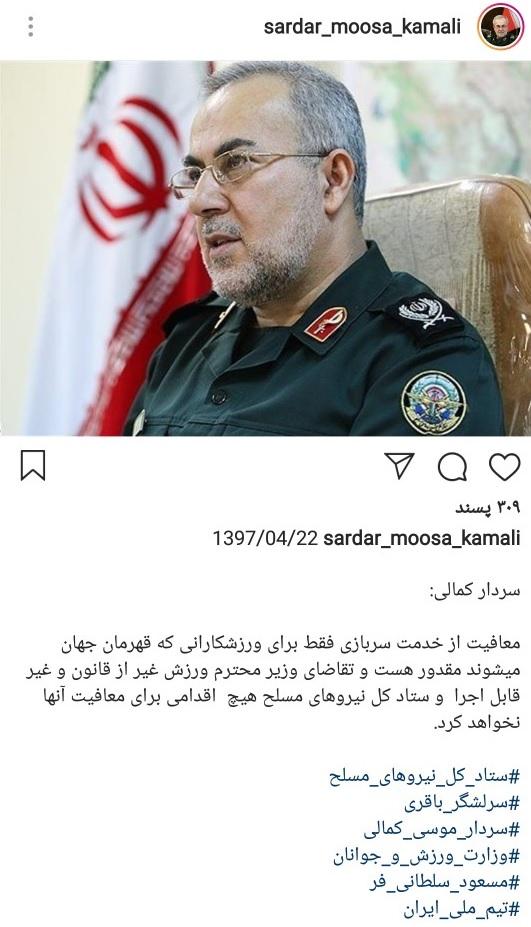 پاسخ سردار کمالی به درخواست معافیت فوتبالیستها+عکس