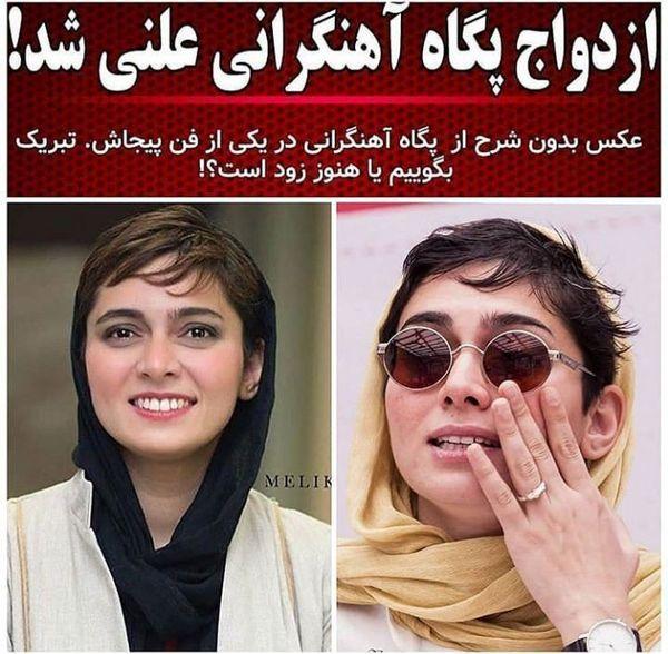 ازدواج بی سرو صدای خانم بازیگر ایرانی +عکس