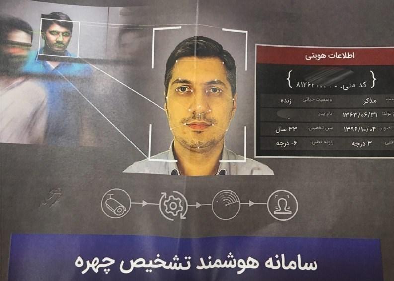 رونمایی از سامانه «هوشمند تشخیص چهره» +عکس