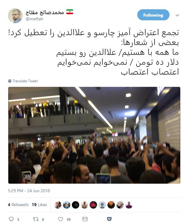 اعتصاب و بستهشدن پاساژ علاء الدین و چارسو+عکس