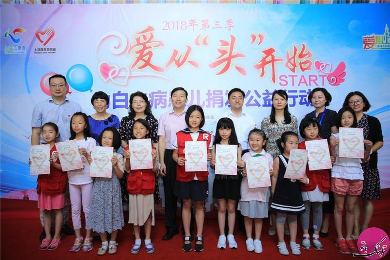 روش جالب برای کمک به کودکان سرطانی در چین