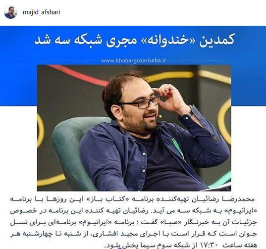 کمدین «خندوانه» مجری شبکه سه شد +عکس